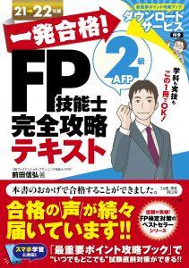 一発合格!FP技能士2級AFP完全攻略テキスト21-22年版の表紙