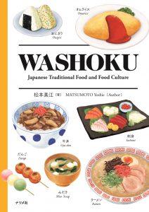 WASHOKUの表紙