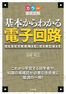 カラー徹底図解 基本からわかる電子回路の表紙