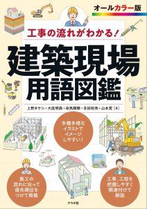 工事の流れがわかる  建築現場用語図鑑の表紙