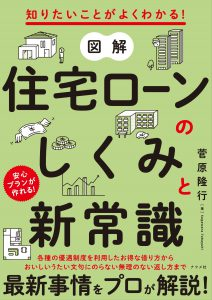 知りたいことがよくわかる! 図解 住宅ローンのしくみと新常識の表紙