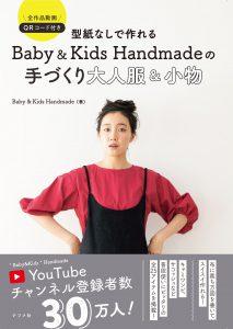 型紙なしで作れる Baby&Kids Handmadeの 手づくり大人服&小物の表紙