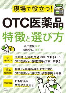 現場で役立つ!OTC医薬品の特徴と選び方の表紙