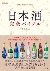最新版 日本酒完全バイブルの表紙
