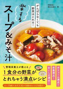 がんばらなくても野菜はとれる! 楽するスープ&みそ汁の表紙